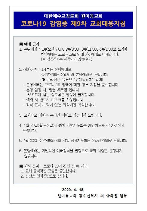 크기변환_사본 -2020년 4월 19일(주일) 주보002.jpg
