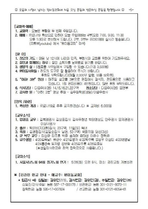 크기변환_사본 -2020년 4월 19일(주일) 주보003.jpg