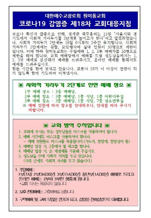 크기변환_사본 -2020년 8월 16일(주일) 주보002.jpg
